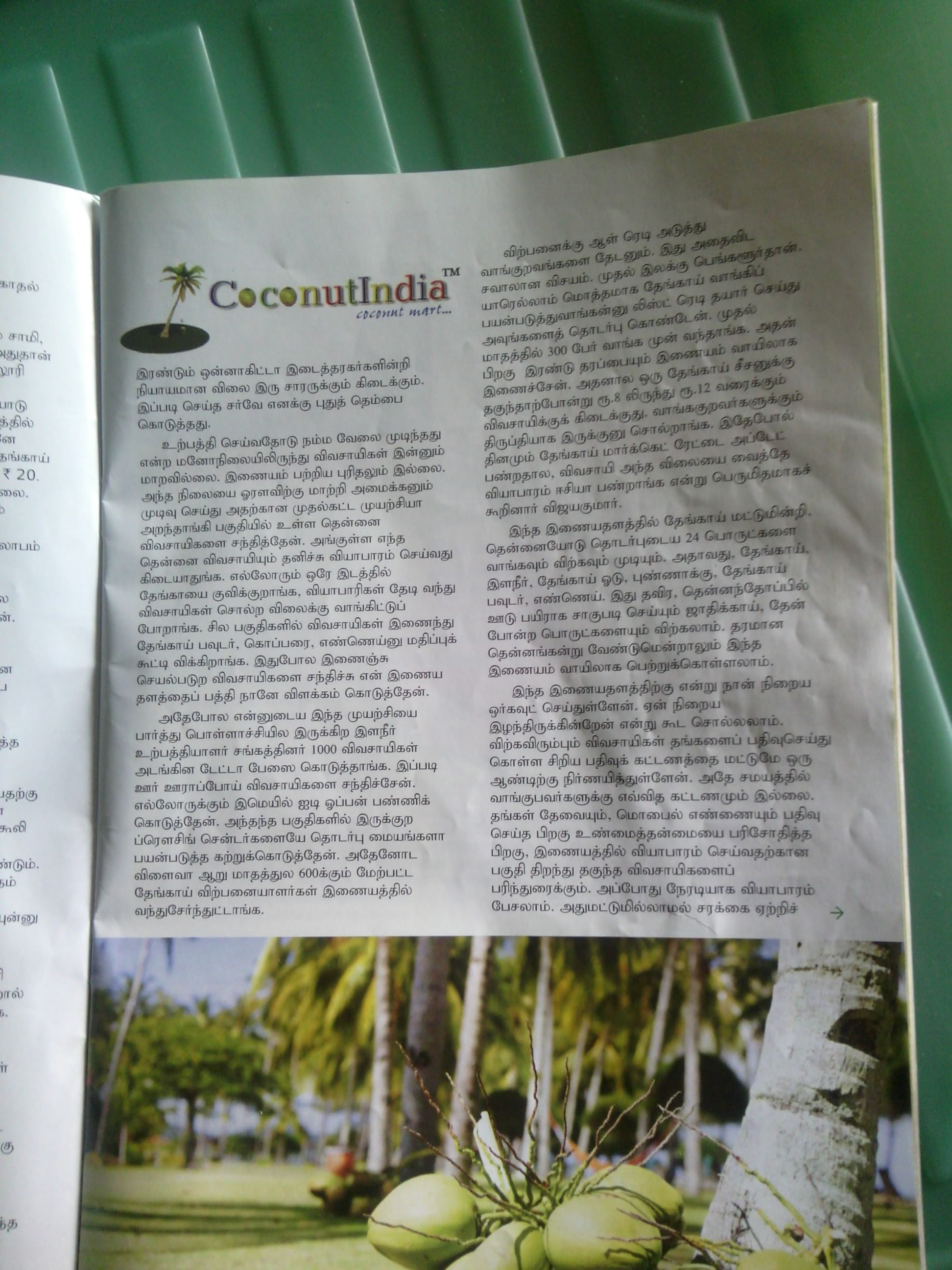 agri doctor 3 page(1)